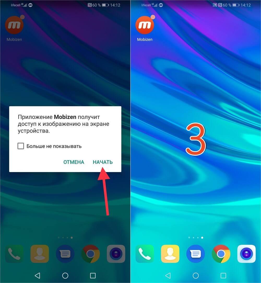 доступ к изображению на экране для mobizen