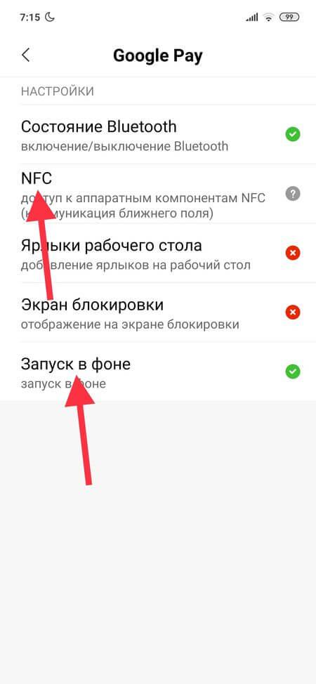 разрешения приложения google pay