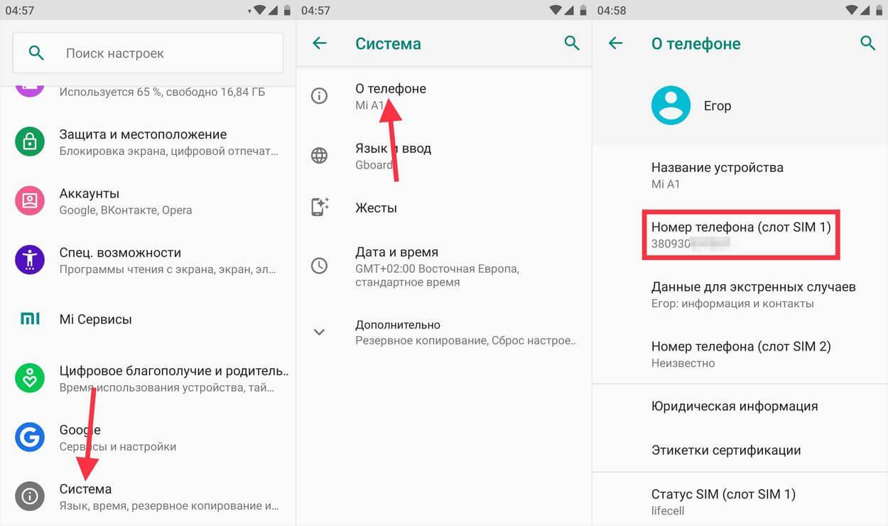 раздел о телефоне в настройках android