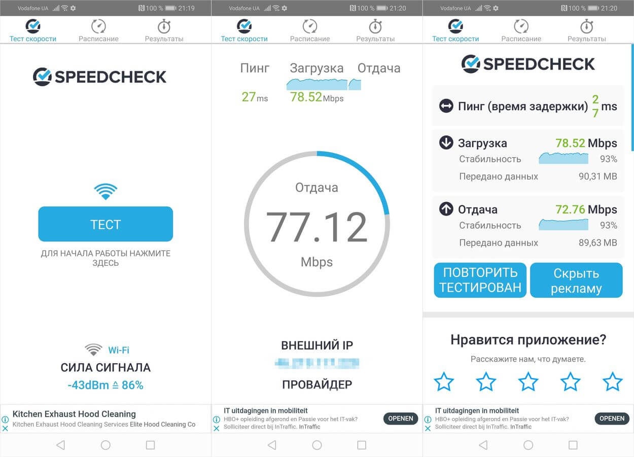 тест скорости интернета с помощью speedcheck