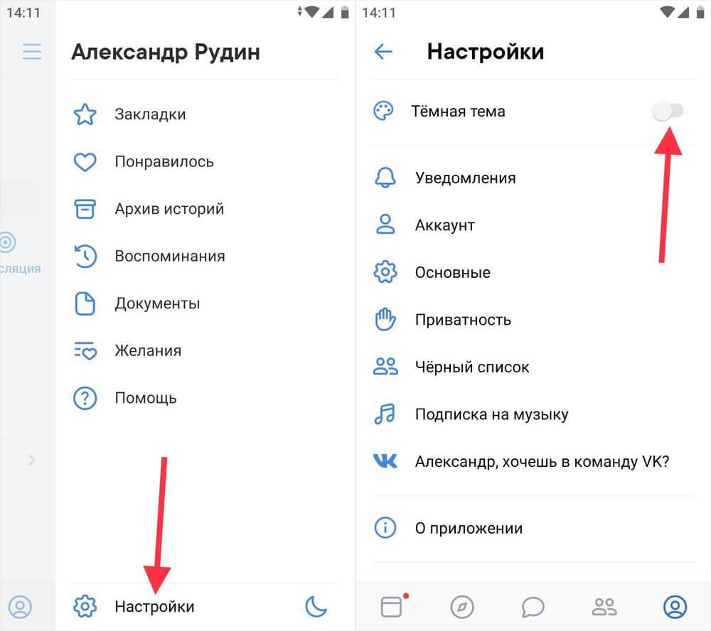 активация темной темы в приложении вконтакте на android