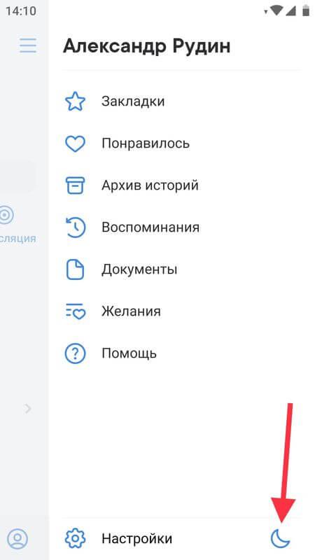 включение ночного режима в приложении вконтакте на android
