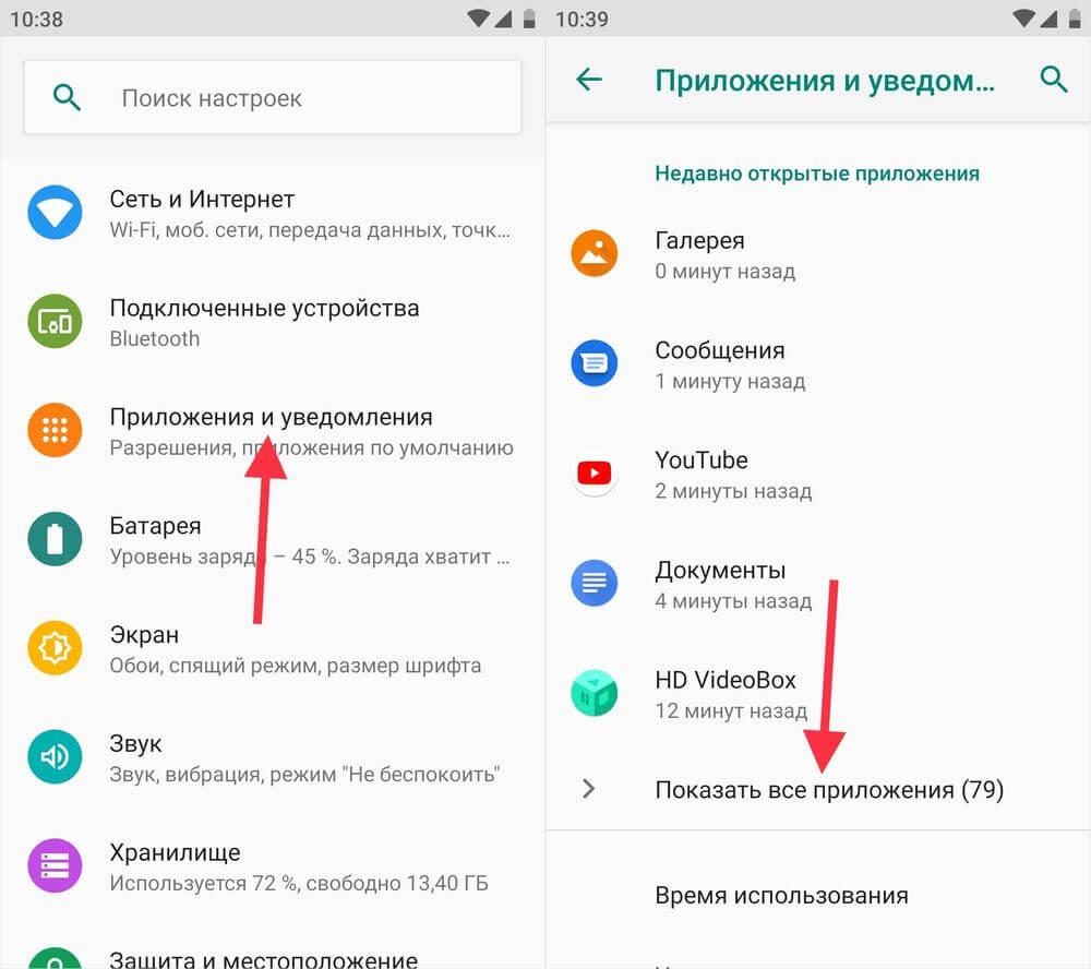 диспетчер приложений в android