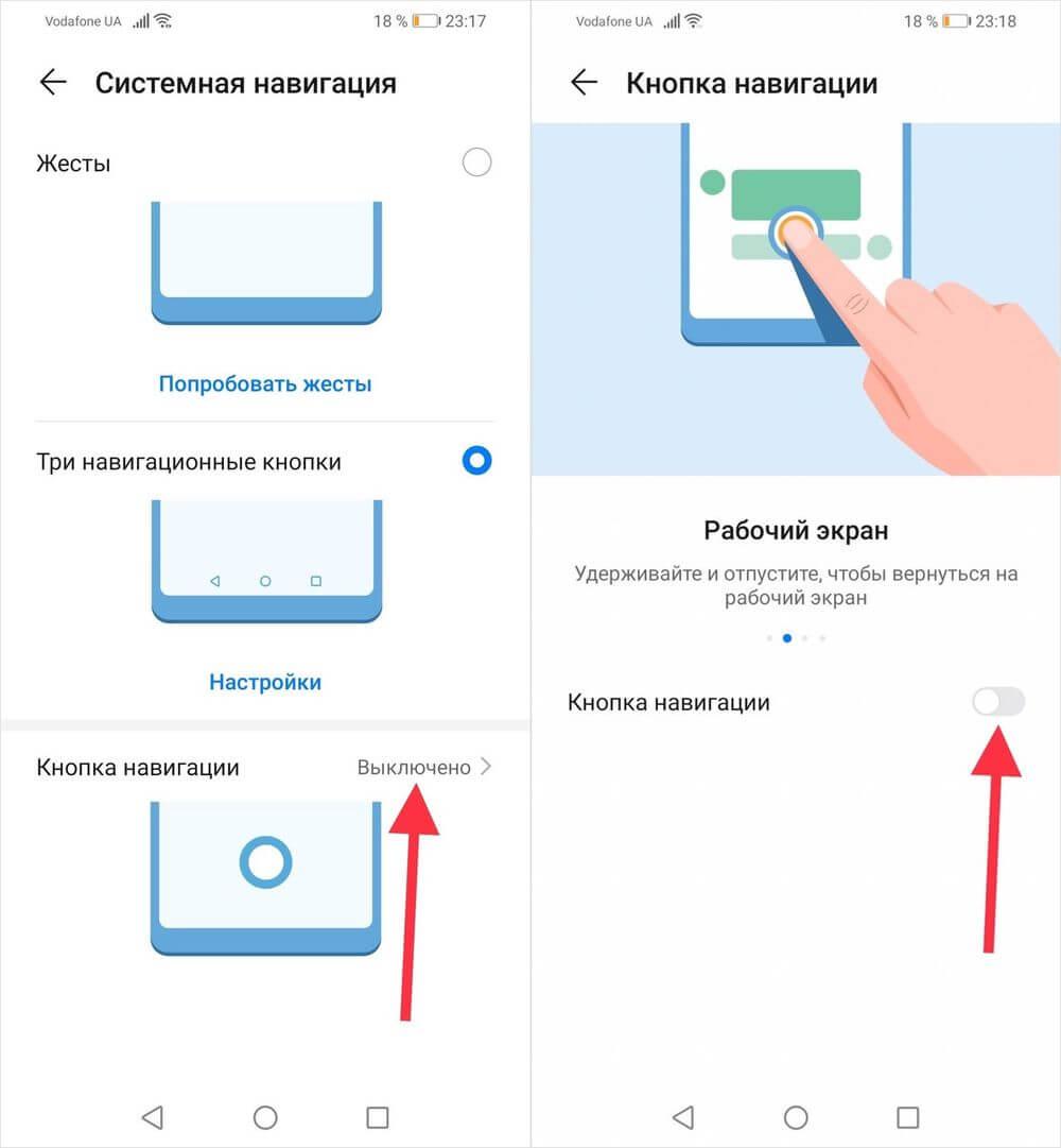 активация виртуальной кнопки навигации