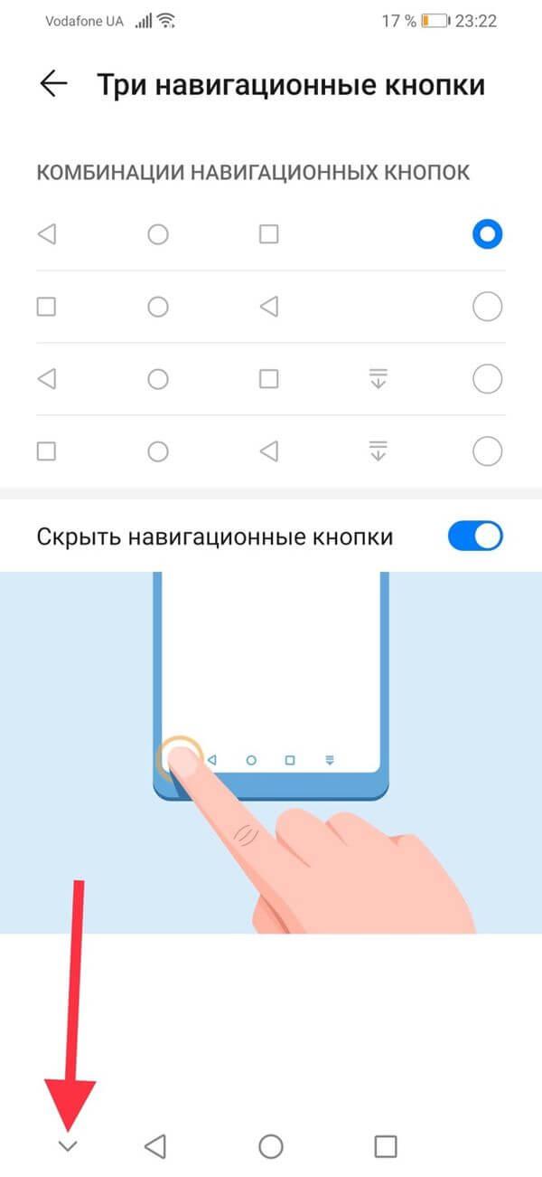 скрыть экранные кнопки