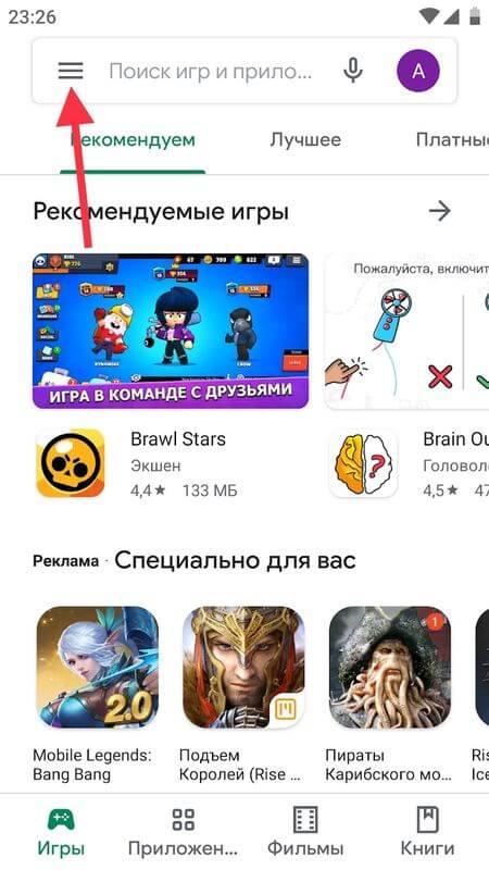 приложение google play