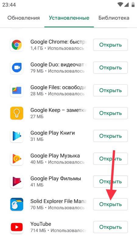 список установленных приложений в google play
