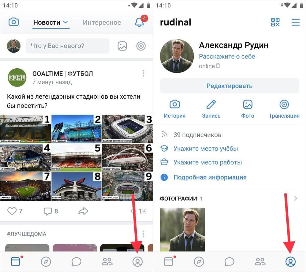 профиль пользователя в приложении вконтакте