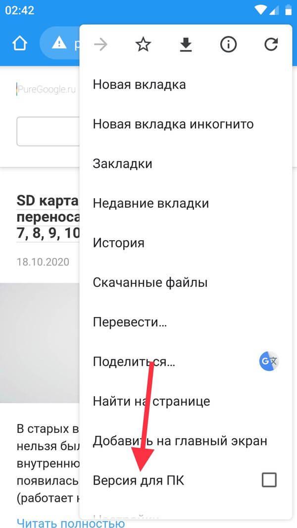 открыть версию сайта для пк в google chrome