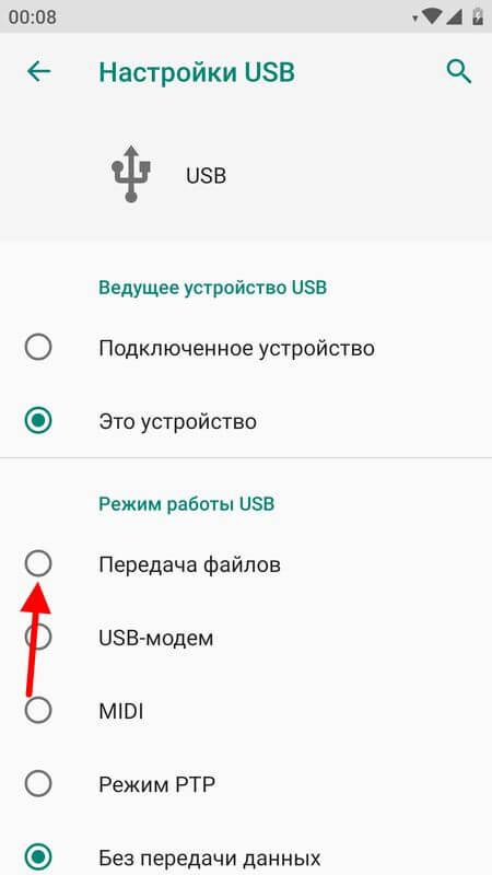 режимы работы usb